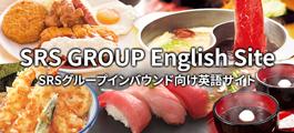 srs group english site - srsグループインバウンド向け英語サイト