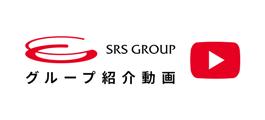 srsグループ紹介動画