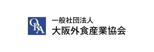 一般社団法人大阪外食産業協会